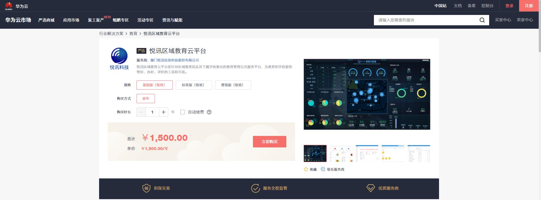 悦讯区域教育云平台.png